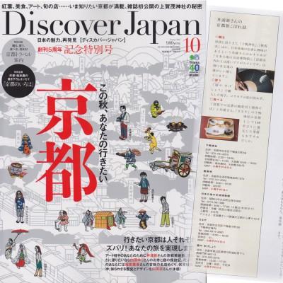 DiscoverJapan10