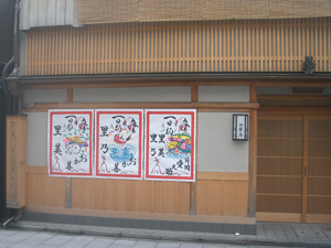 images/omisedashi.jpg